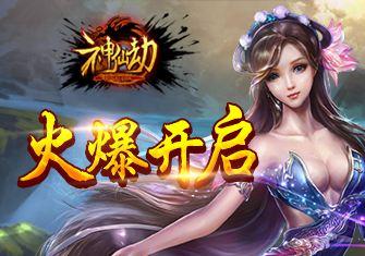 网页游戏:神仙劫
