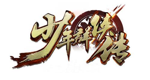 网页游戏:少年群侠传