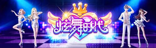 2016年网页游戏人气排行榜:炫舞时代