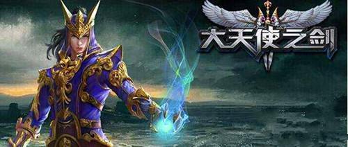 2016年网页游戏人气排行榜:大天使之剑