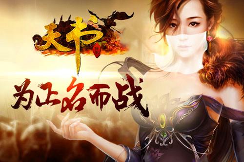 网页游戏:天书世界