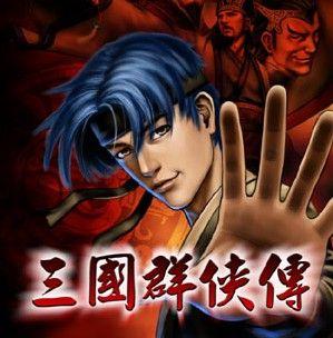 网页游戏:三国群侠传