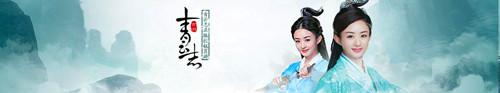 赵丽颖代言<a target='_blank' class='badge' href=http://www.ledu.com/>网页游戏</a>:《青云志》