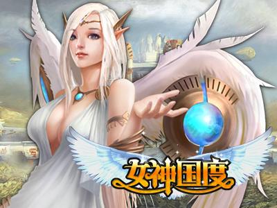 适合女生玩的网页游戏:女神国度