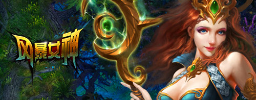适合女生玩的网页游戏:风暴女神
