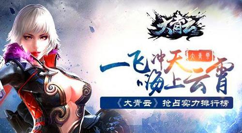 最新的网页游戏排行榜:大青云