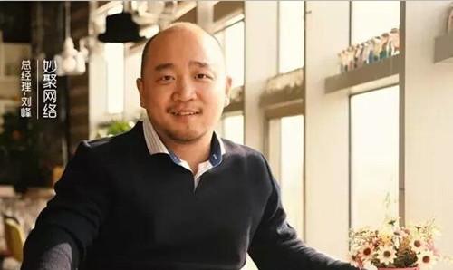 妙聚网络总经理:刘峰