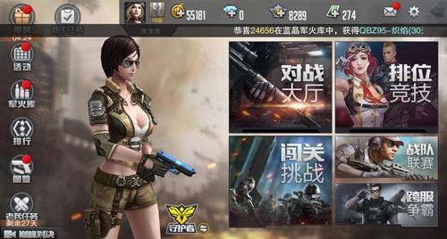 网页游戏:生死狙击