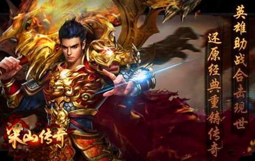 最火的网页游戏:梁山传奇