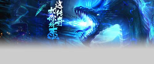 最火的网页游戏:蓝月传奇