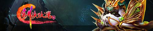 仙侠类网页游戏:剑侠伏魔录