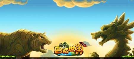 网页游戏:冒险世界