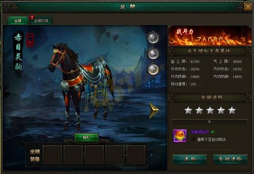 寒刀坐骑:赤目灵驹