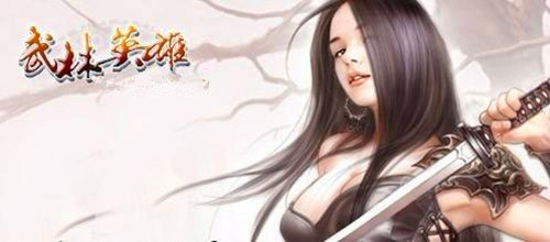 十大经典武侠类网页游戏:武林英雄