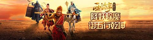 玄幻类网页游戏:西游伏妖篇