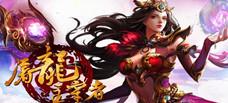 传奇类网页游戏:屠龙主宰者
