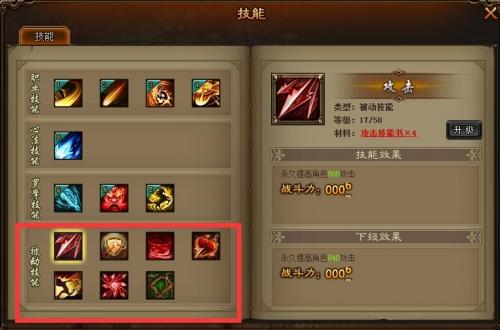 <a target='_blank' class='badge' href=http://jyjh.ledu.com/>剑雨江湖</a>被动技能