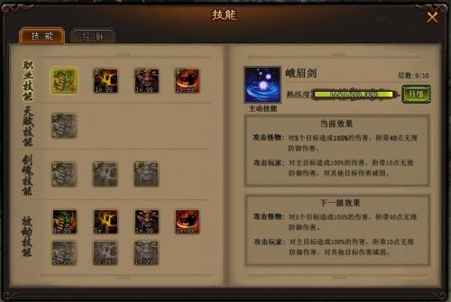 <a target='_blank' class='badge' href=http://jyjh.ledu.com/>剑雨江湖</a>职业技能界面