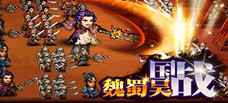 三国网页游戏:国战魏蜀吴