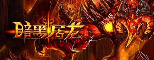 传奇类网页游戏:暗黑屠龙