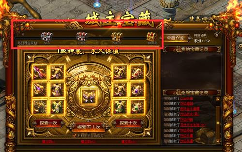 传奇荣耀城主宝藏系统