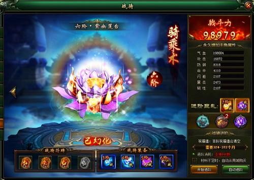 御天下战骑:紫幽莲台