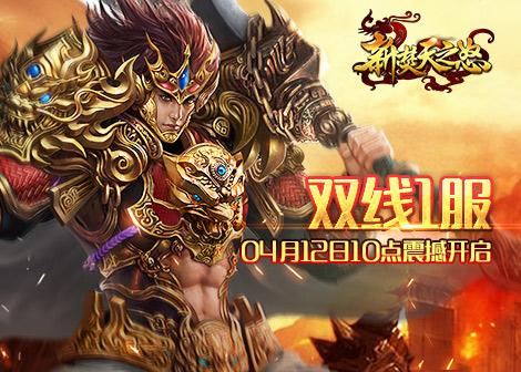 传奇类网页游戏:新焚天之怒