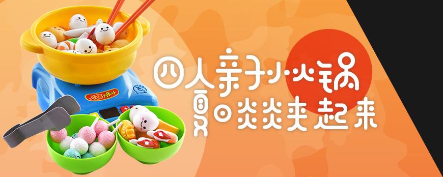 火锅亲子游戏套装