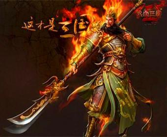 三國網頁游戲:熱血三國2