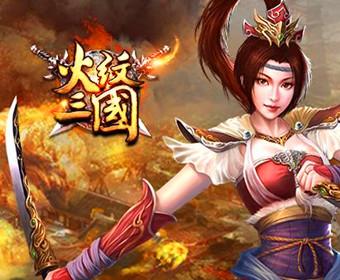 網頁游戲:火紋三國