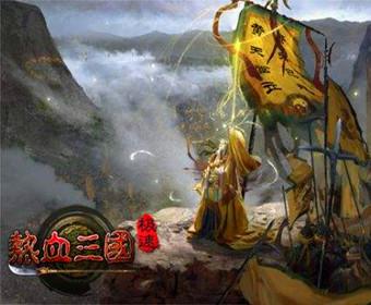 网页游戏:热血三国极速版