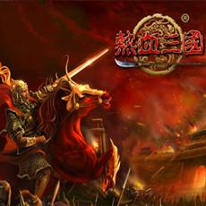 三国网页游戏:热血三国