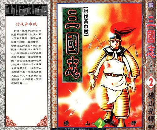 横山光辉漫画:《三国志》