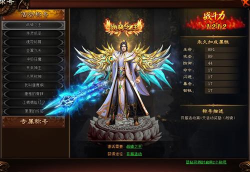 绝世唐门称号:战骑之王