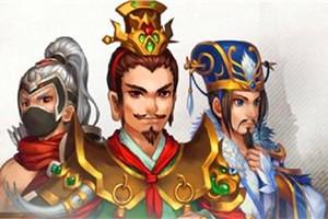 网页游戏:乐蜀三国