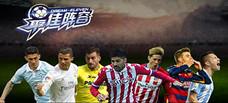 足球类网页游戏:最佳阵容