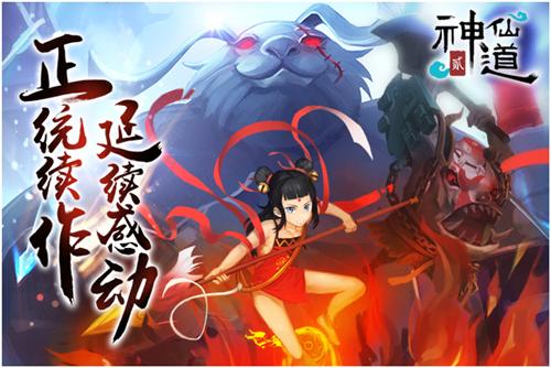 网页游戏:神仙道2