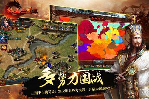 热血三国3国战玩法