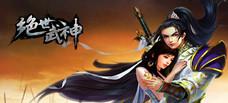 网页游戏:绝世武神