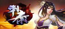 网页游戏:刺秦秘史