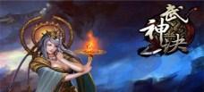 网页游戏:武神诀