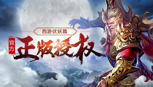 网页游戏:西游伏妖篇