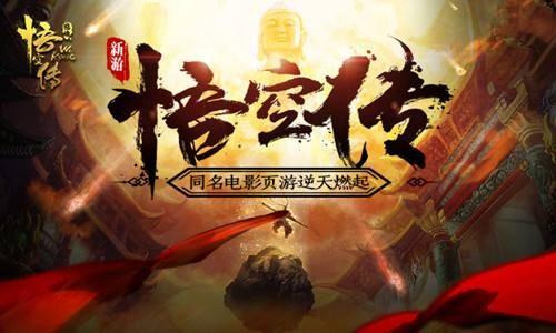网页游戏:怒魂悟空传
