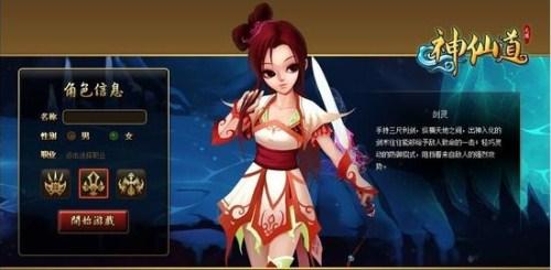 神仙道剑灵