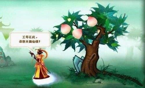 神仙道偷仙桃