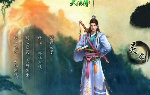 大侠传职业:灵剑