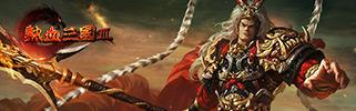 網頁游戲:熱血三國3