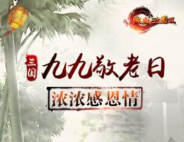 《热血三国3》九九敬老日,浓浓感恩情