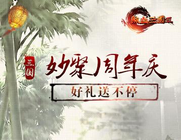 《热血三国3》妙聚周年庆,好礼送不停