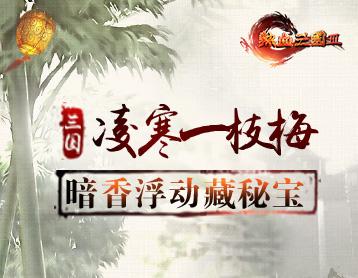 《热血三国3》凌寒一枝梅,暗香浮动藏秘宝